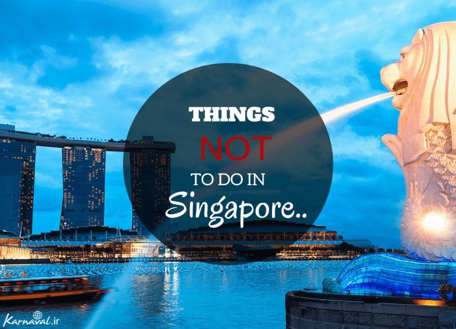 دانستنی های سفر به سنگاپور