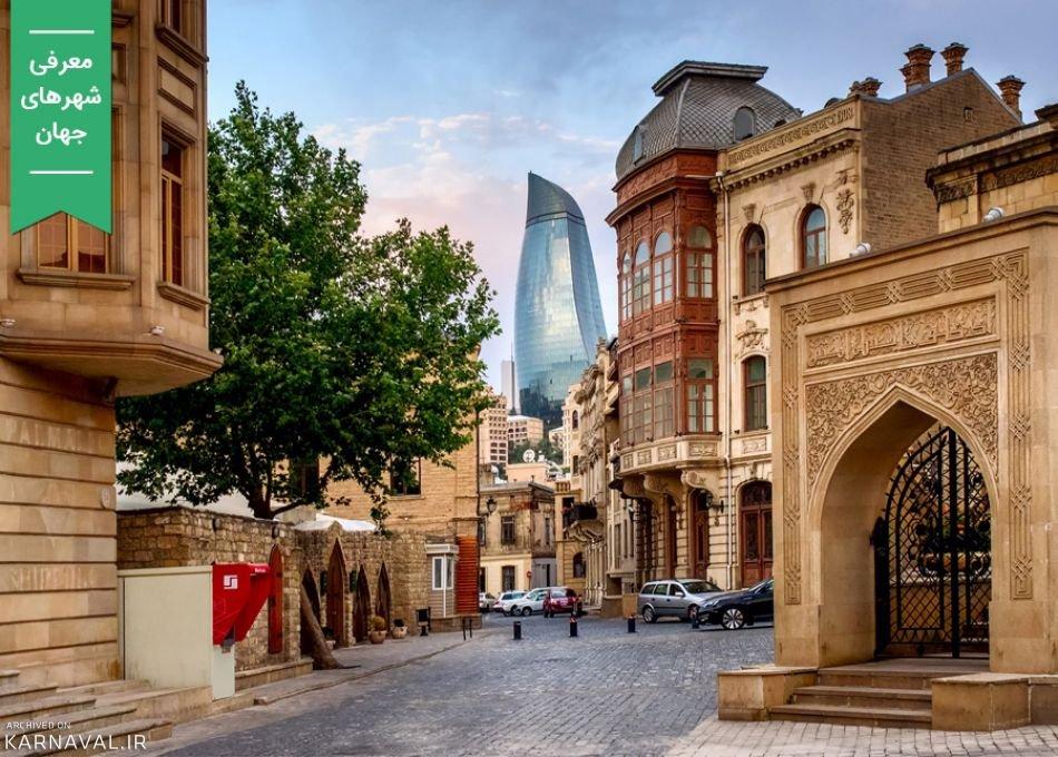 معرفی شهر باکو