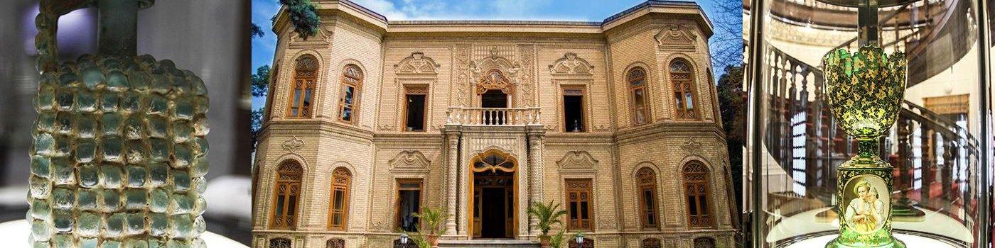 موزه آبگینه و سفالینه تهران | خانه قوام السلطنه