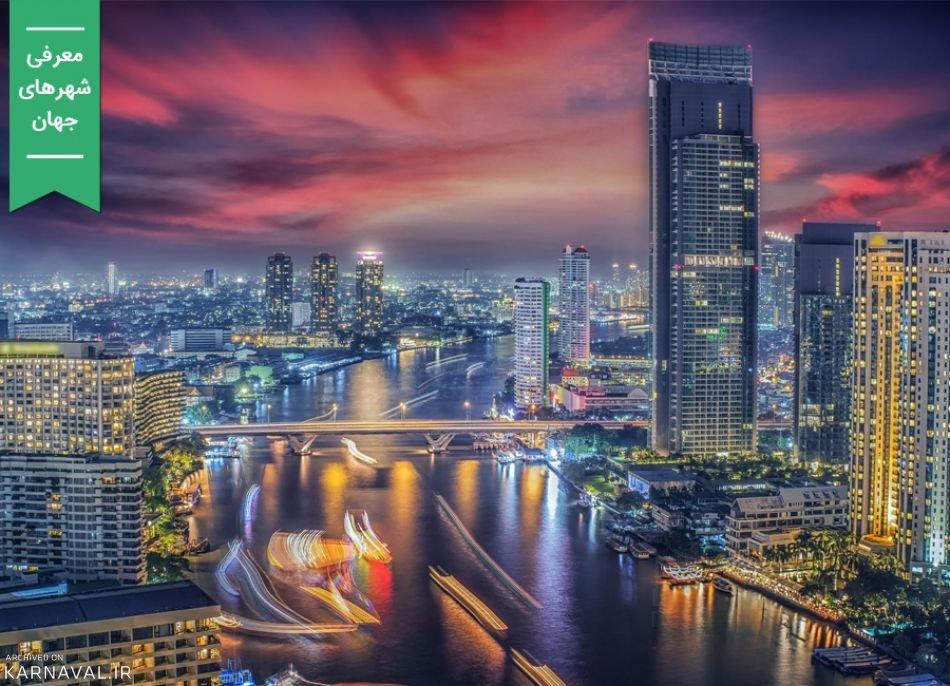 معرفی شهر بانکوک