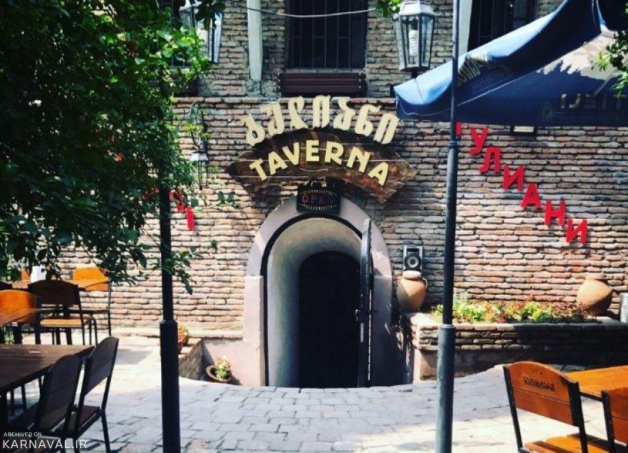 رستوران تاورنا جولیانی تفلیس
