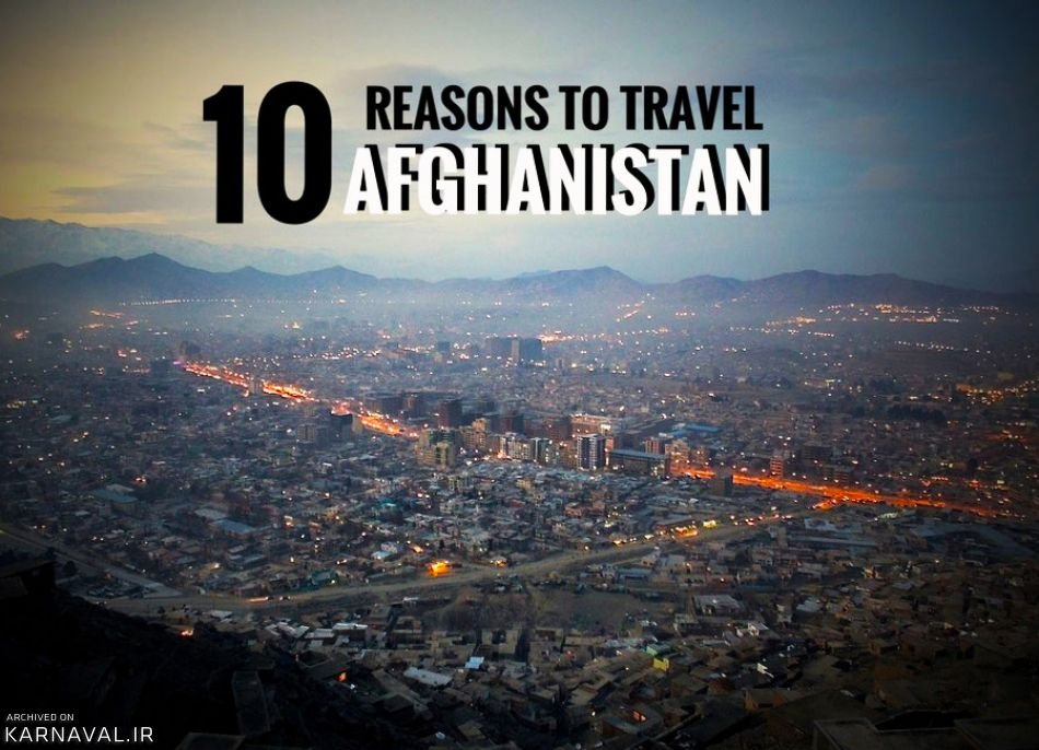 دلایل سفر به افغانستان