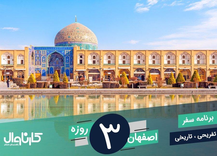 برنامه سفر 3 روزه به اصفهان