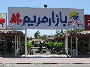 بازار مریم
