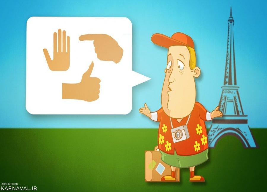 راه های برقراری ارتباط در کشورهای خارجی