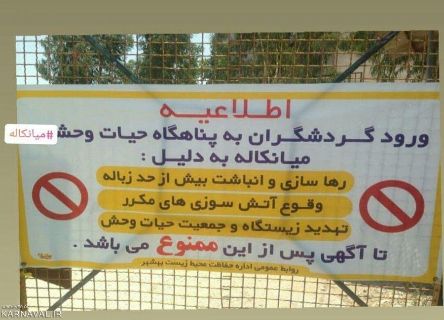 ممنوعیت ورود گردشگران به تالاب میانکاله