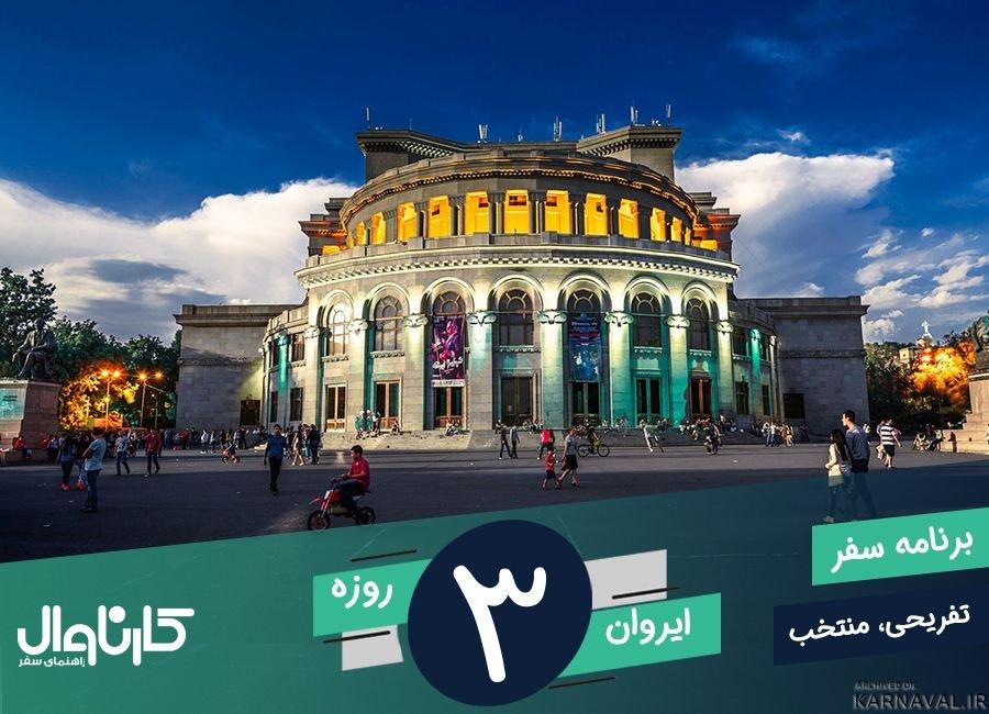 برنامه سفر 3 روزه به ایروان