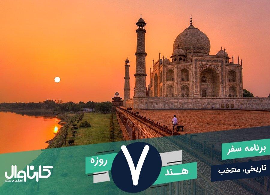 برنامه سفر 7 روزه هند
