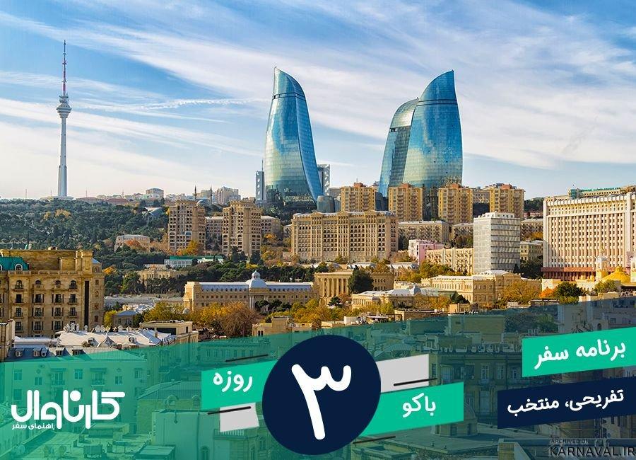 برنامه سفر 3 روزه به باکو