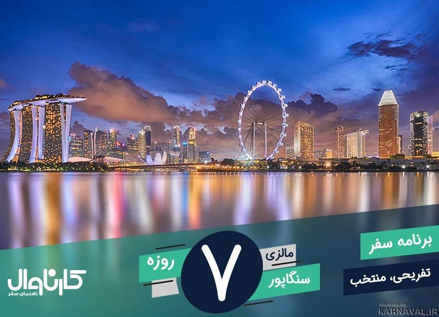 برنامه سفر 7 روزه به کوالالامپور و سنگاپور