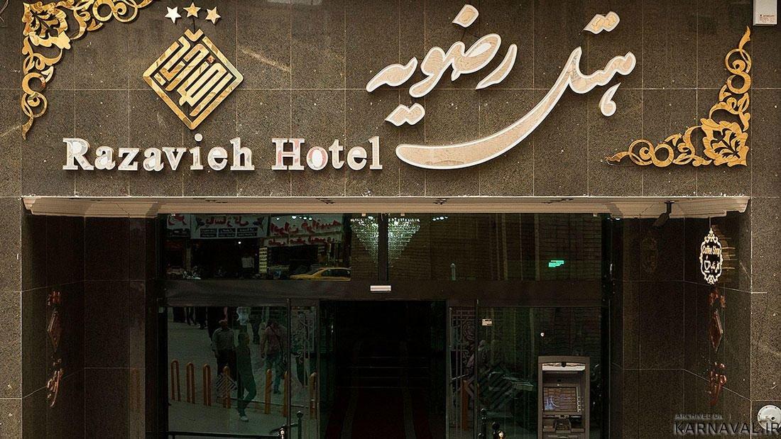 هتل رضویه مشهد نمای بیرونی