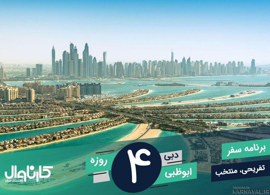 برنامه سفر ۴ روزه به دبی و ابوظبی