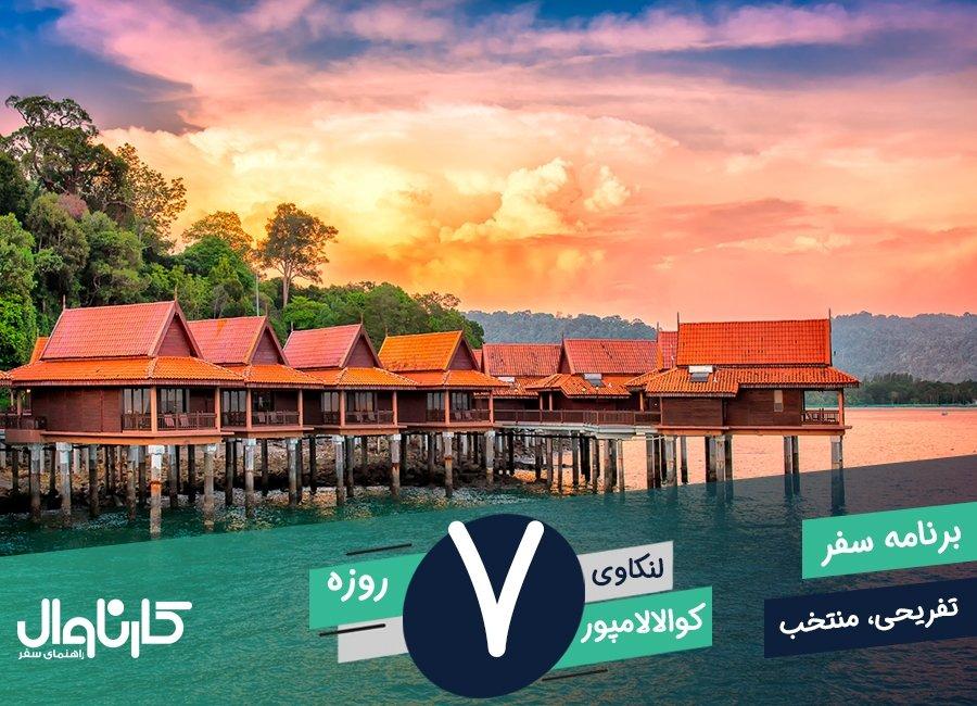 برنامه سفر 7 روزه به کوالالامپور و لنکاوی
