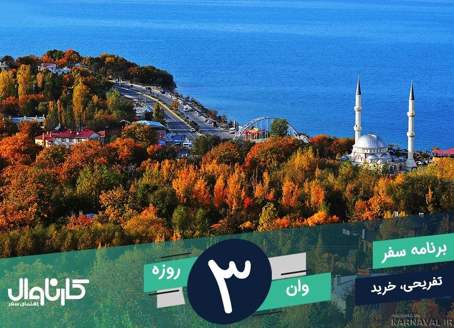 برنامه سفر 3 روزه به وان ترکیه
