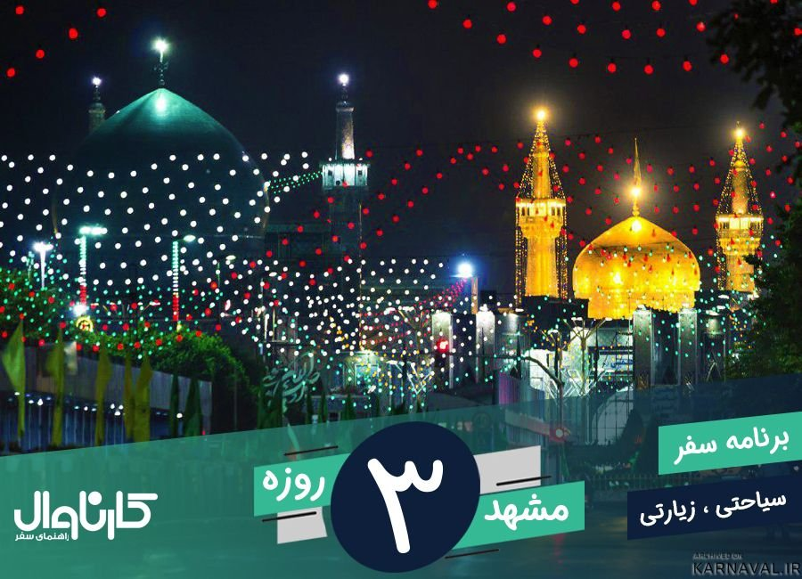 برنامه سفر 3 روزه به مشهد