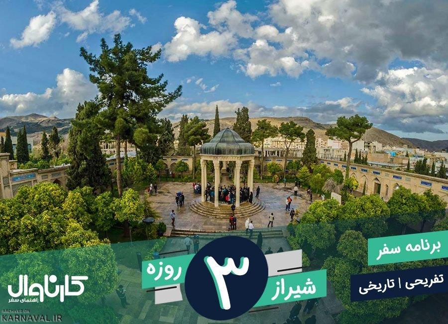برنامه سفر 3 روزه به شیراز