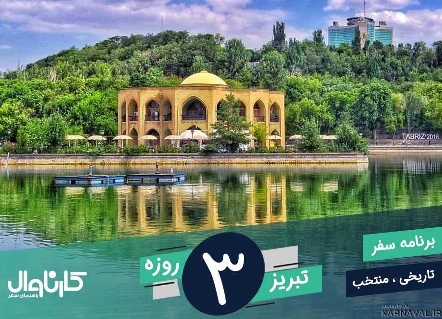 برنامه سفر 3 روزه به تبریز و جلفا ویژه تابستان