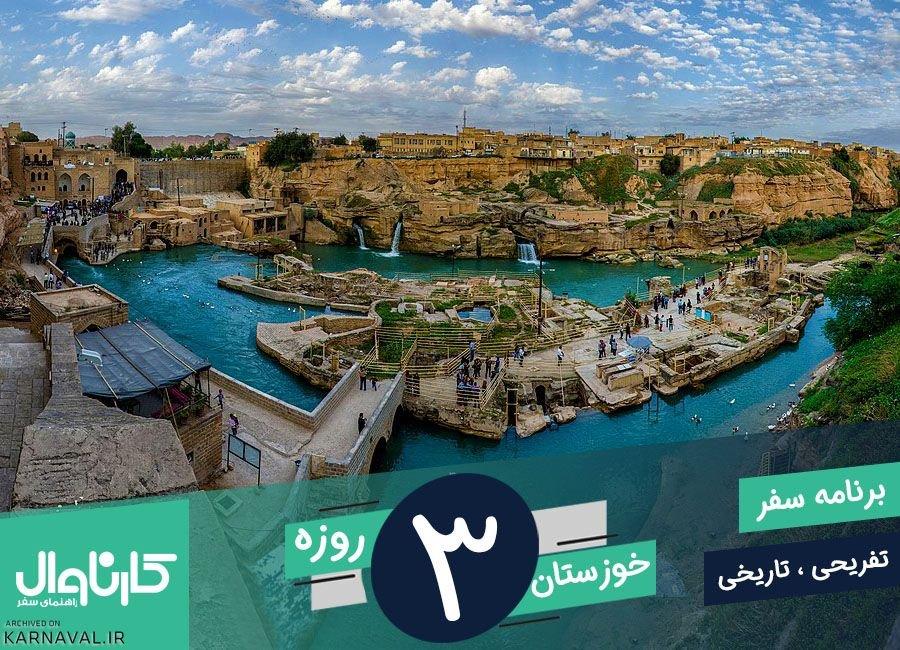 برنامه سفر 3 روزه به خوزستان