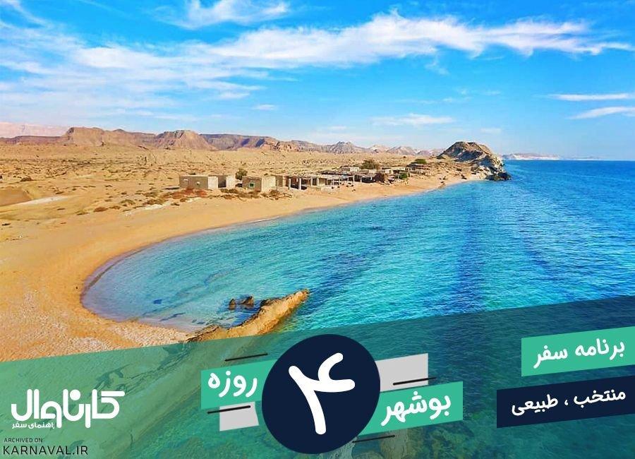 برنامه سفر 4 روزه به بوشهر