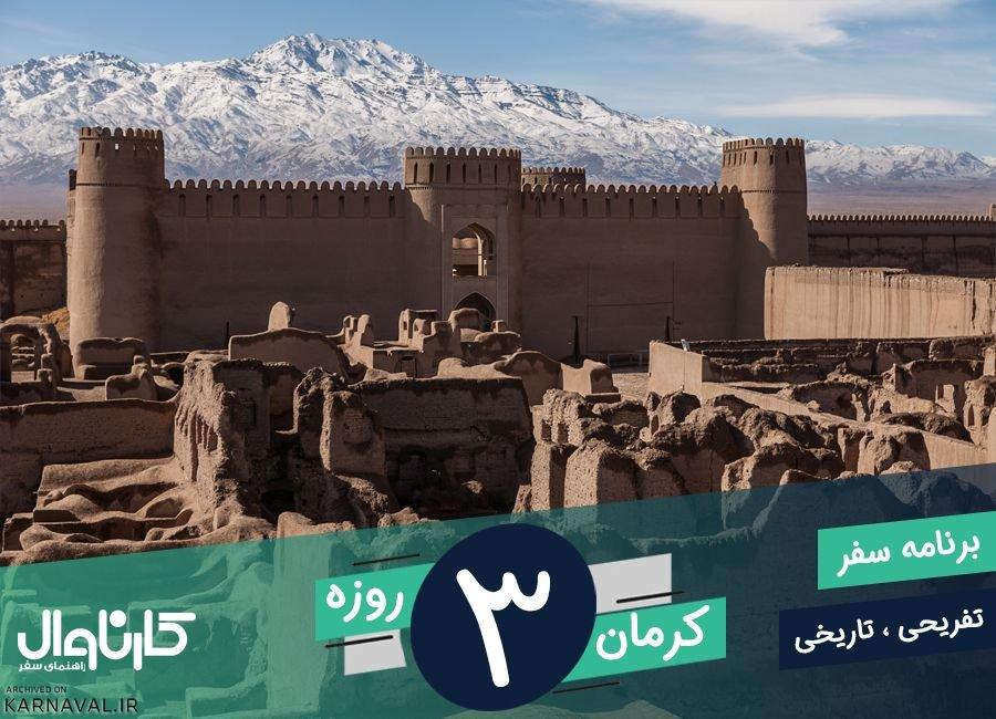 برنامه سفر 3 روزه به کرمان ویژه فصل زمستان