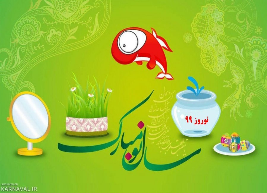 آداب و رسوم جشن نوروز