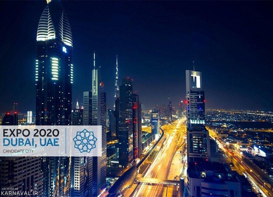 اکسپو 2020 دبی